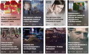 Статьи на Яндекс Дзен