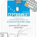 Сертификат о прохождении обучения и на открытие своей вебстудии