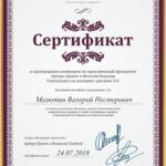 Дитектолог Малютин Валерий